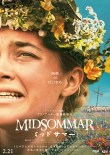 ミッドサマー (2019)