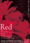 Red (2020) 夏帆&妻夫木聡共演
