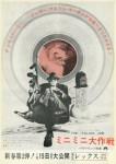 ミニミニ大作戦(1969年)