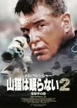 山猫は眠らない2 狙撃手の掟 (2002)