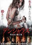 デンジャラス 見えない殺人鬼 (2019)