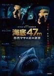 海底47m 古代マヤの死の迷宮 (2019)