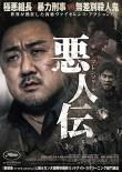 悪人伝 (2019)