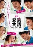 喜劇 愛妻物語 (2019)