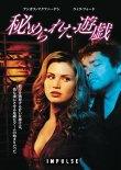 秘められた遊戯 (2007)