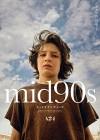 mid90s ミッドナインティーズ (2018)