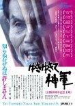 ゆきゆきて、神軍 (1987)