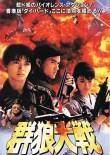 群狼大戦 原題:獵魔群英 Devil Hunters 1990