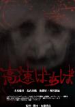 高速ばぁば (2012)