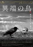 異端の鳥 (2019)