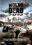 ワールド・デッド (2011)