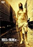 明日に処刑を… (1972)