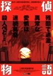 探偵物語(2007年)