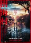 樹海村 (2021)