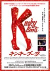 キンキーブーツ (2018) KINKY BOOTS THE MUSICAL