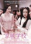 京城学校:消えた少女たち