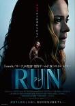 RUN/ラン (2020)