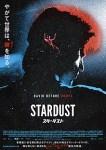 スターダスト(2020年)