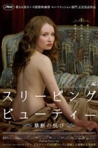 スリーピング ビューティー 禁断の悦び -Sleeping Beauty-