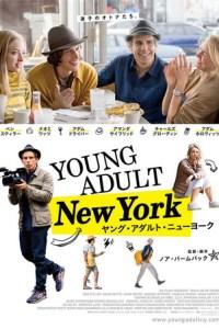 ヤング・アダルト・ニューヨーク -While We're Young-
