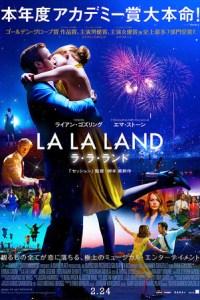 ラ・ラ・ランド -La La Land-
