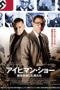 アイヒマン・ショー 歴史を映した男たち -The Eichmann Show-