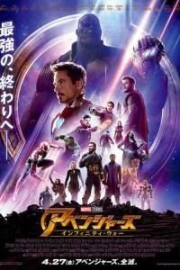 アベンジャーズ インフィニティ・ウォー -Avengers: Infinity War-