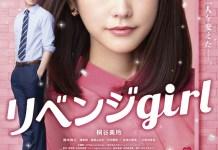 リベンジ girl