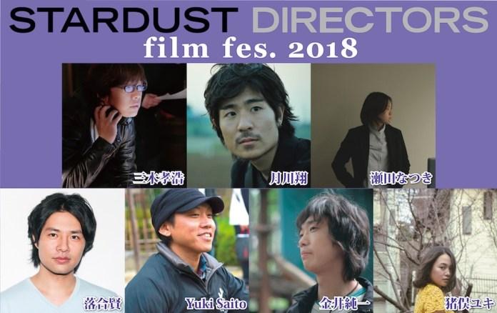 「STARDUST DIRECTORS film fes. 2018」