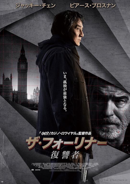ザ・フォーリナー/復讐者