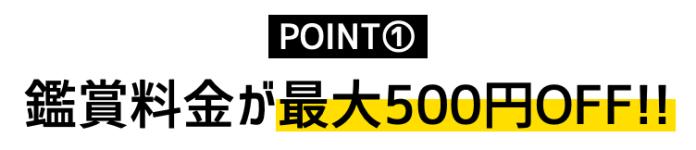 POINT①映画ランド有料会員「最大500円割引」