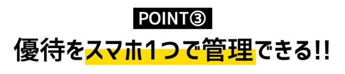 POINT③映画ランド有料会員「管理が楽」