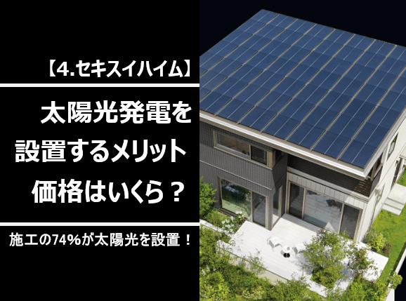 光 太陽 積水 ハウス 快適な暮らしも省エネも実現する積水ハウスの太陽光発電