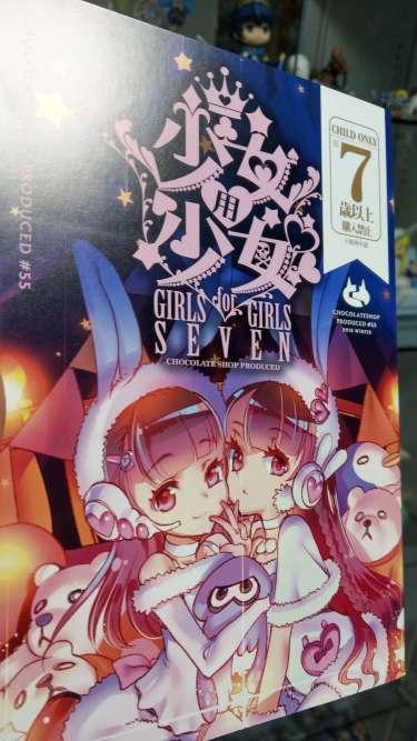 【コミケ(C95)】saitomさんとCHOCOさんの同人誌を買ってみました。