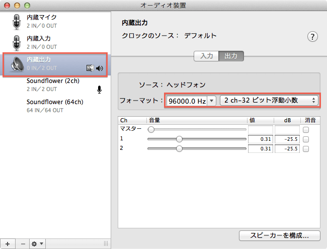 hulu-sound-improve-mac