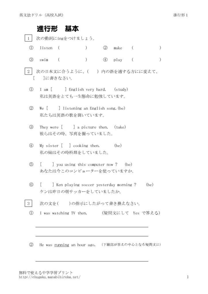 進行形・There is (are) 〜の文 | 中學生の英文法ドリル