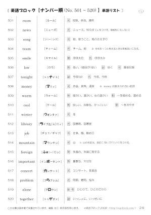 英語ブロック 20語ずつ英単語帳 no.501~600