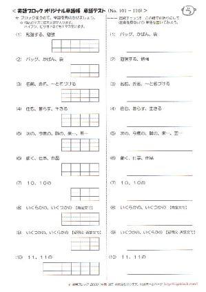 英語ブロック オリジナル英単語帳 No.101~200 英単語テスト
