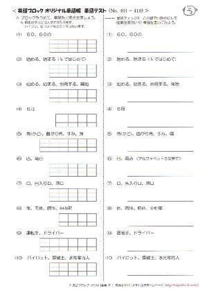 英語ブロック オリジナル英単語帳 No.401~500 英単語テスト