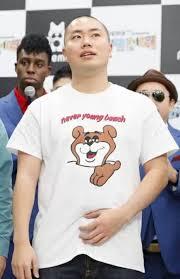 ハナコ岡部のネバヤンのTシャツ