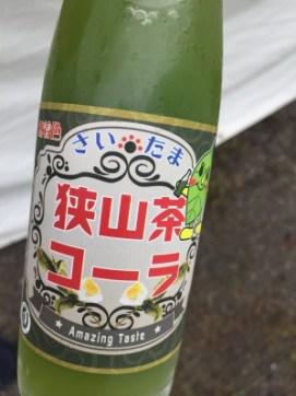 狭山茶コーラの瓶