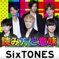 SixTONESストーンズ