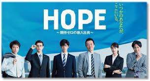 ドラマ「HOPE~期待ゼロの新入社員~」の写真
