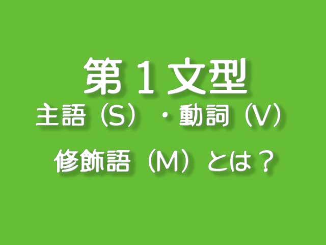 第1文型・主語・動詞・修飾語とは?