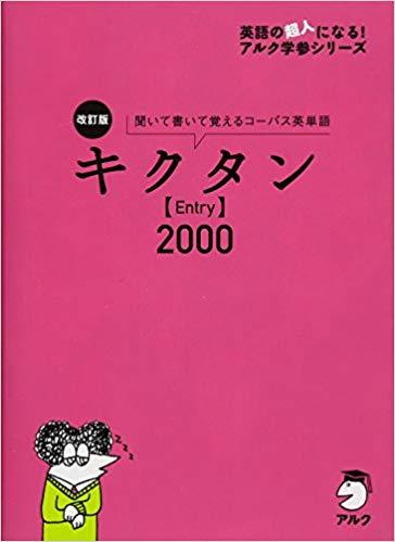 412IV9NN5oL. SX362 BO1204203200  - 【2020年版】TOEIC対策 単語帳の決定版 キクタンシリーズ