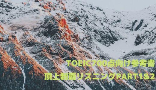 【中級編】TOEIC700点向け参考書 頂上制覇 リスニングPart1&2