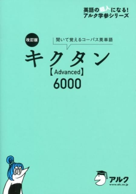 9784757422070 - 【2020年版】TOEIC対策 単語帳の決定版 キクタンシリーズ