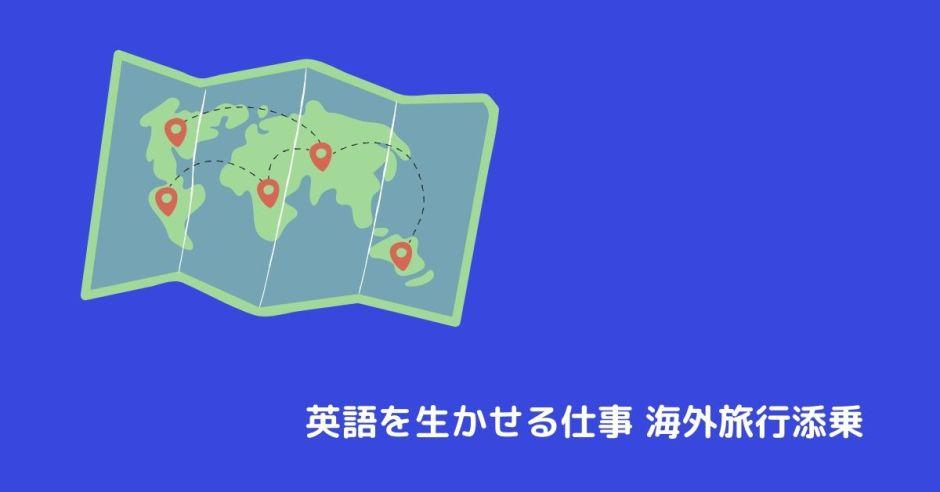 bbbd03eca5bdaa7d72099d8c9ca1bdce - 【コラム】英語を生かせる仕事 海外旅行添乗