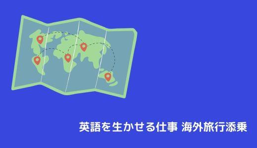 【コラム】英語を生かせる仕事 海外旅行添乗