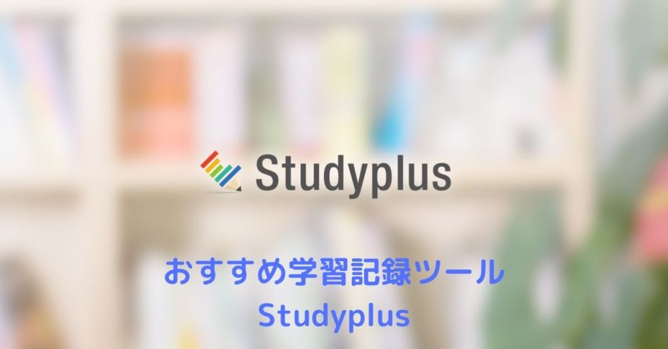 f06e1c02c4bf5a6244a2f7f478f7f960 - 【2020年版】おすすめ学習記録ツール Studyplus